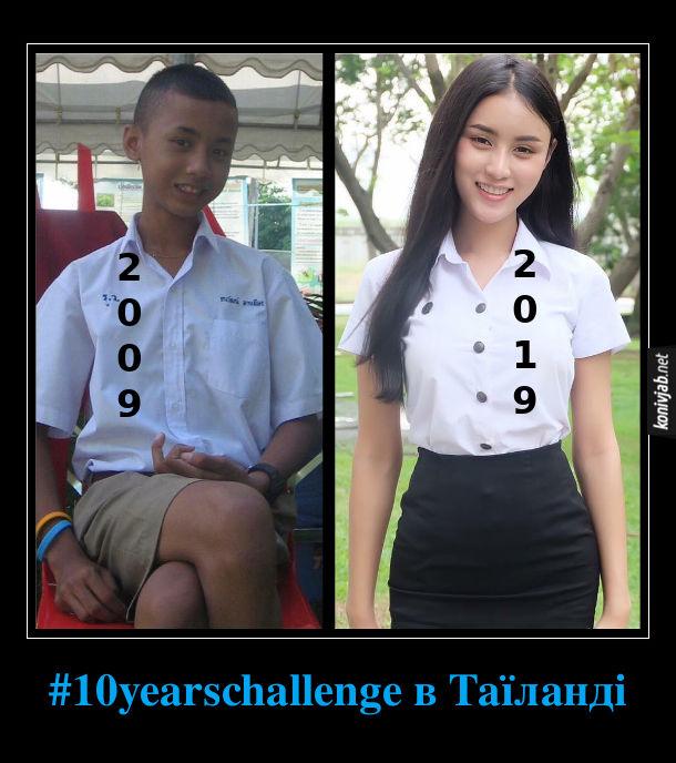 10yearschallenge в Таїланді. В 2009 був хлопчиков, в 2019 став дівчиною - зробив операцію зі зміни статі
