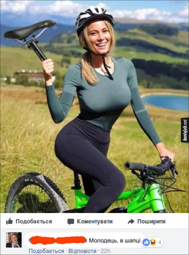 Прикол Велосипедистка зняла сідло і сіла на трубу. Коментар від бабці: - Молодець, в шапці