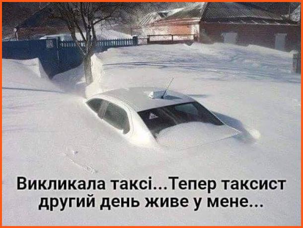Прикол таксі взимку. Викликала таксі... Тепер таксист другий день живе у мене... Біля воріт стоїть таксі засипане снігом