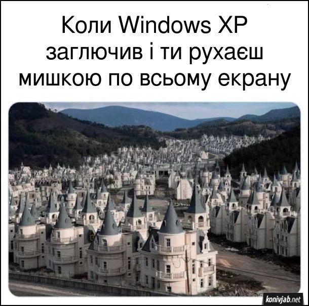 Прикол про Windows XP. Коли Windows XP заглючив і ти рухаєш мишкою по всьому екрану і вікна з'являються одне за одним. На фото: містечко в Турції з однаковими будинками (замки, ніби в Діснейленді)