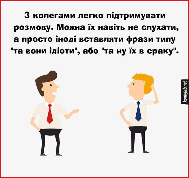 """Анекдот Офісні розмови. З колегами легко підтримувати  розмову. Можна їх навіть не слухати, а просто іноді вставляти фрази типу """"та вони ідіоти"""", або """"та ну їх в сраку""""."""