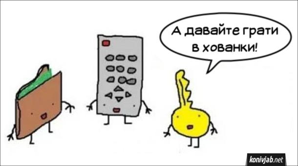 Комікс. Речі які часто губляться: гаманець, пульт, ключ. Ключ: - А давайте грати в хованки!