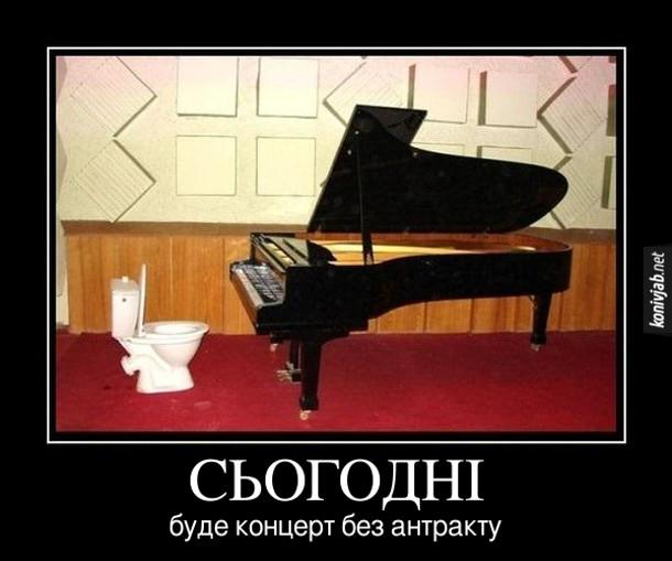 Демотиватор Піаніст. Сьогодні буде концерт без антракту. Перед роялем замість стільчика поставив унітаз