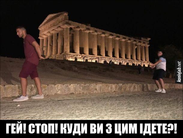 Прикол Парфенон. Двоє хлопців зробили смішне фото в афінському Акрополі - ніби несуть в руках Парфенон. Гей! Стоп! Куди ви з цим ідете?!