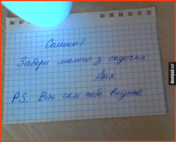 """Смішна записка від дружини. На столі дружина залишила записку: """" Сашко! Забери малого з садочка. Аня. P.S. Він сам тебе впізнає"""
