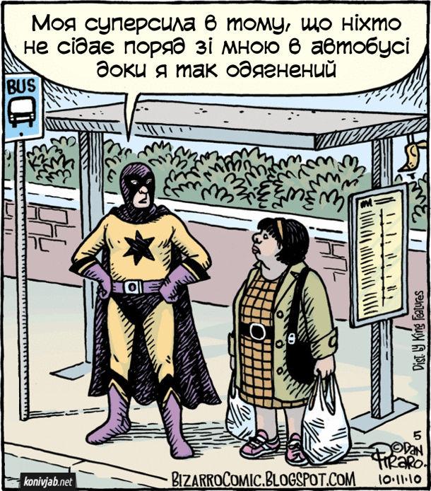 Смішний малюнок Супергерой. На автобусній зупинці стоїть чоловік в костюмі супергероя. Він пояснює якійсь жінці, що стоїть поряд: - Моя суперсила в тому, що ніхто не сідає поряд зі мною в автобусі доки я так одягнений