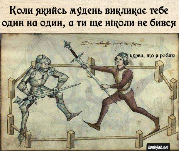 Мем Середньовіччя. Коли якийсь мудень викликає тебе один на один, а ти ще ніколи не бився. Середньовічний малюнок поєдинку, де один з лицарів тримає меча навпаки і думає: - Курва, що я роблю