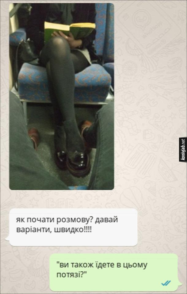 """Прикол Як почати розмову з дівчиною. Хлопець надіслав другові фото дівчини, яка сидить навпроти нього у вагоні потягу і приписав: - Як почати розмову? Давай варіанти, швидко!!! Друг відписує: - """" Ви також їдете в цьому потязі?"""""""