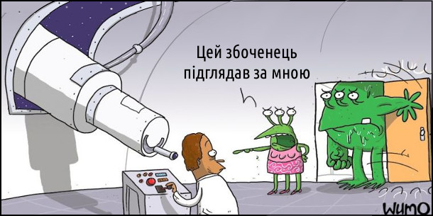 Смішний малюнок Астроном. В обсерваторії сидить астроном і крізь телескоп оглядає зірки. Тут заходять іншопланетяни - чоловік і дружина. Дружина: - Цей збоченець підглядав за мною