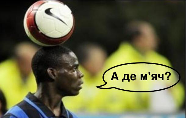 Смішна картинка Футбол. Фото з Маріо Балотеллі, в якого на голові м'яч, а він його шукає: - А де м'яч?