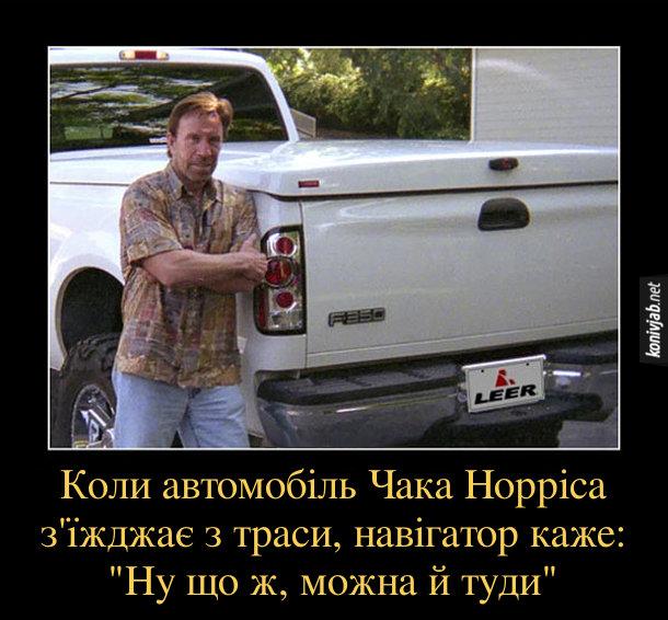 """Анекдот про Чака Норріса. Коли автомобіль Чака Норріса з'їжджає з траси, навігатор каже: """"Ну що ж, можна й туди"""""""