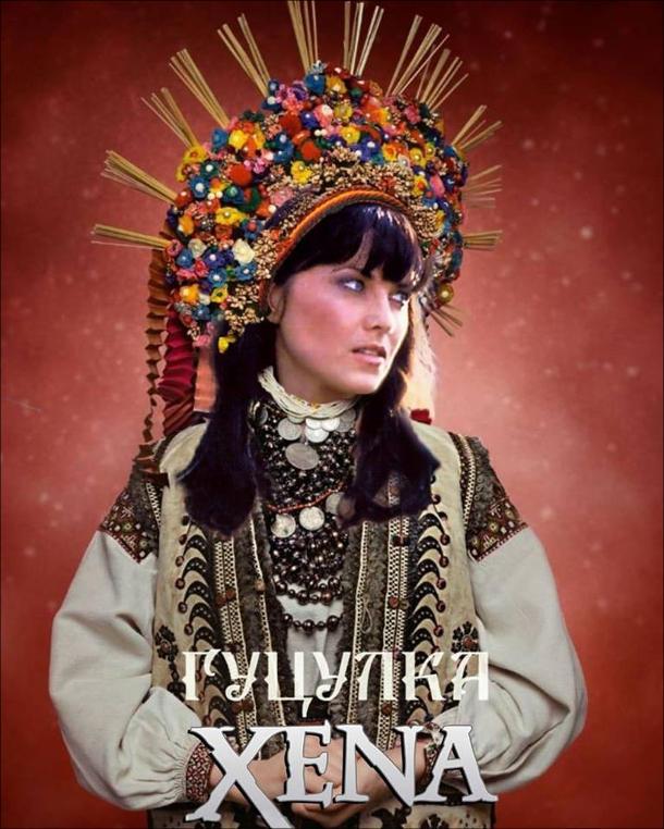 Мем Гуцулка Ксеня. Гуцулка Xena з фільму Ксена: принцеса-воїн