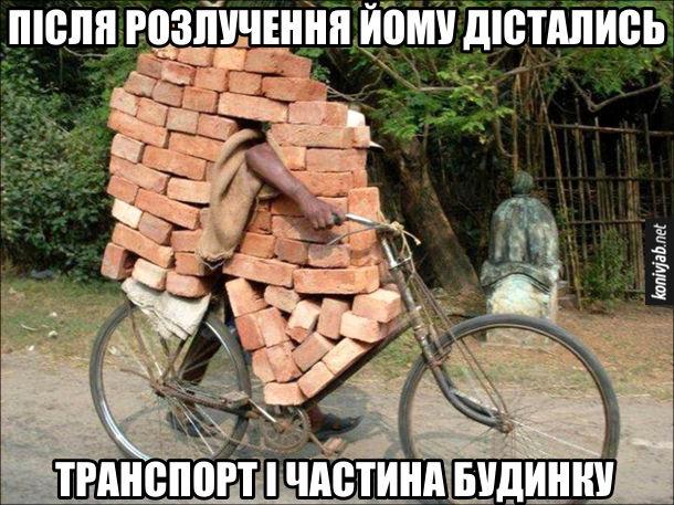 Жарт про розлучення. В Китаї чоловік на велосипеді якимось дивним чином везе купу цегли. Після розлучення йому дістались транспорт і частина будинку