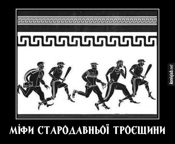 Демотиватор Троєщина. Міфи стародавньої Троєщини. Фреска в античному стилі із зображенням гопників