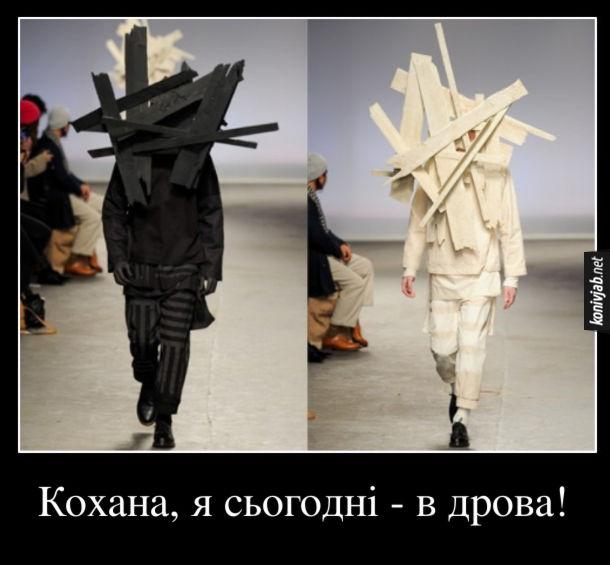 Прикол Сучасна мода. Кохана, я сьогодні - в дрова! Дивна сучасна мода, на голові штахети