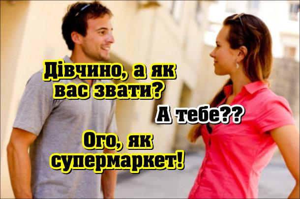 Мем знайомство з дівчиною. - Дівчино, а як вас звати? - А тебе?? - Ого, як супермаркет!