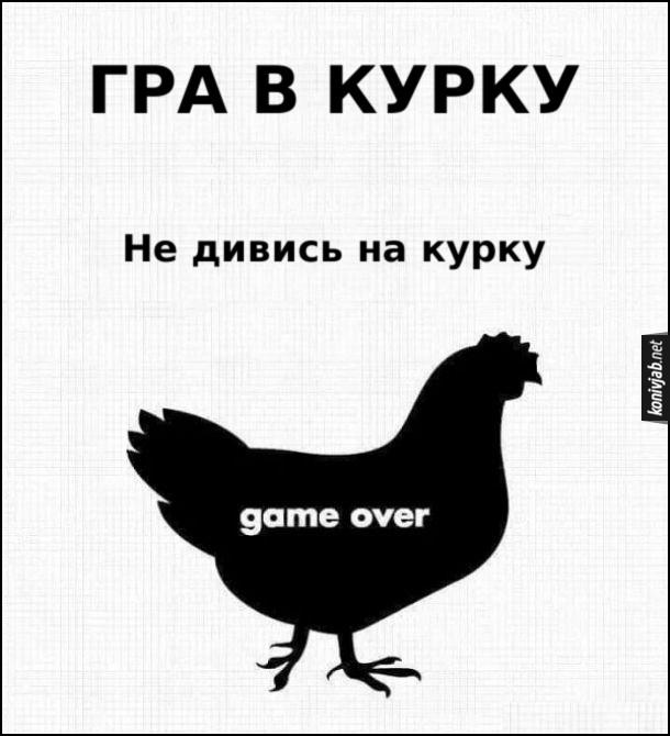 Гра в курку. Не дивись на курку. Game over