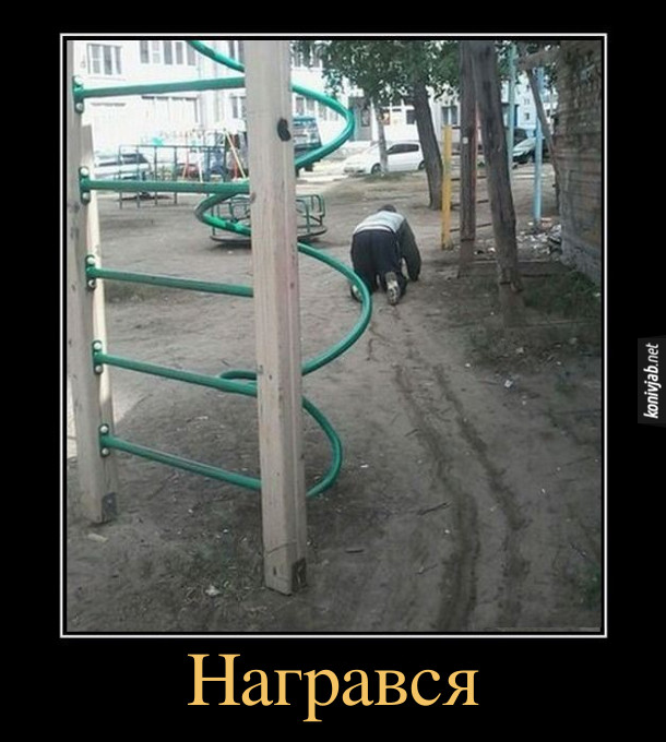 Демотиватор П'яниця на дитячому майданчику повзе рачки. Награвся