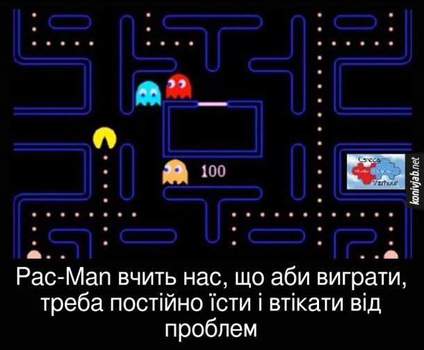 Жарт Pac-Man вчить нас, що аби виграти, треба постійно їсти і втікати від проблем