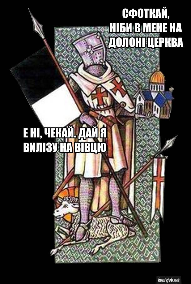 Жарт Середньовічна картина. Лицар: - Сфоткай, ніби в мене на долоні церква. Е ні, чекай. Дай я вилізу на вівцю