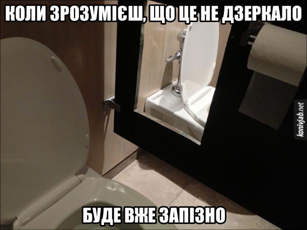 Прикол Громадський туалет. В туалеті на рівні унітазу скло, крізь яке видно сусідню кабінку. Коли зрозумієш, що це не дзеркало, буде вже запізно