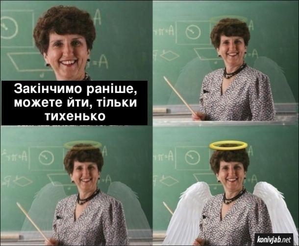 """Жарт про вчительку. Коли вчителька каже """"Закінчимо раніше, можете йти, тільки тихенько"""", в очах учнів вона ніби свята."""