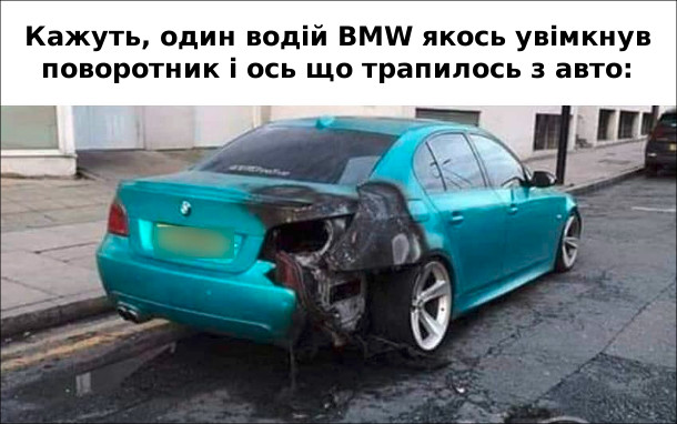 Мем про водія БМВ. Кажуть, один водій BMW якось увімкнув поворотник і ось що трапилось з авто: згоріло праве заднє крило