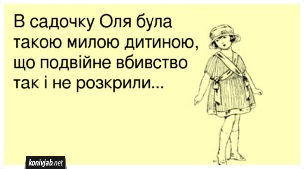 Чорний гумор про дітей. В садочку Оля була такою милою дитиною, що подвійне вбивство так і не розкрили...