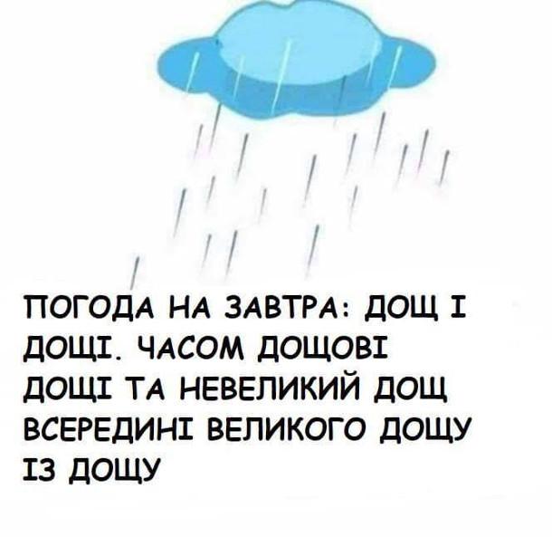 Жарт про дощ. Погода на завтра: Дощ і дощі. Часом дощові дощі та невеликий дощ всередині великого дощу із дощу
