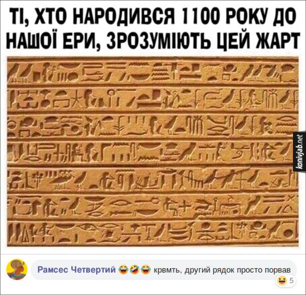 """Стародавні жарти. Ті, хто народився 1100 року до нашої ери, зрозуміють цей жарт. Коментар від Рамсеса Четвертого: """"крвмть, другий рядок просто порвав"""""""