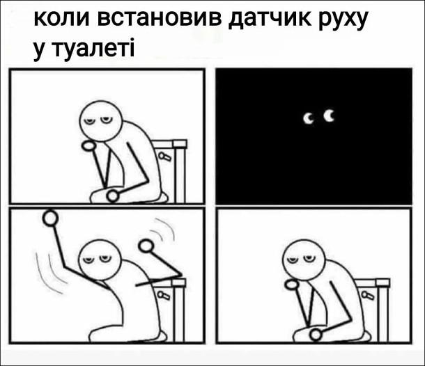 Смішний комікс про туалет. Коли встановив датчик руху у туалеті. Чоловік нерухомо сидить на унітазі і тут вимкнулося світло. Чоловік почав махати руками і світло з'явилося. Після чого чоловік знову нерухомо сидить на унітазі