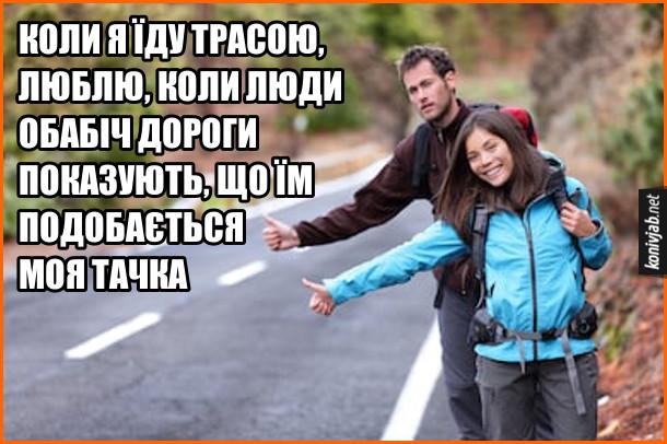 Прикол Люди голосують на дорозі. Коли я їду трасою, люблю, коли люди обабіч дороги показують, що їм подобається моя тачка