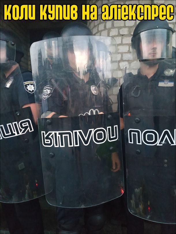 """Прикол про поліцейського з щитом в якого надпис """"Поліція"""" догори дригом.  Купив на Аліекспрес"""