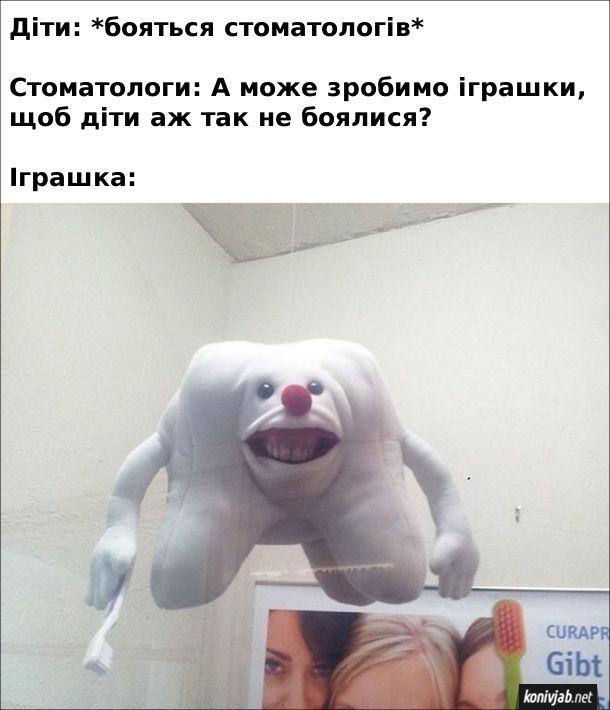 Мем про стоматологів. Діти: *бояться стоматологів*. Стоматологи: А може зробимо іграшки, щоб діти аж так не боялися? Іграшка у вигляді зуба