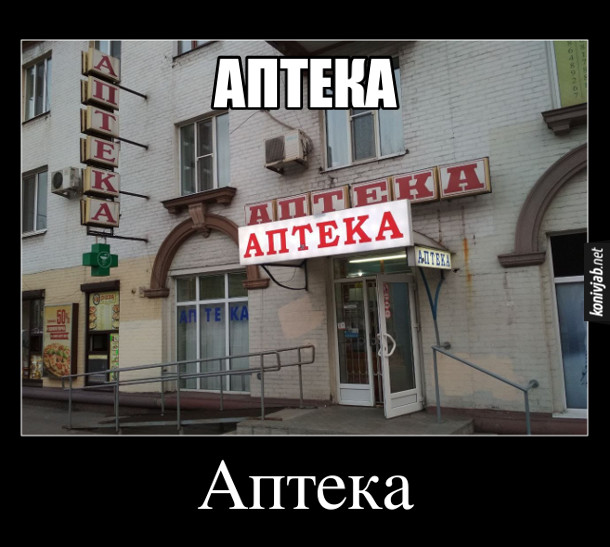 """Демотиватор Аптека в Запоріжжі з 5 різноманітними вивісками з надписом """"Аптека"""""""