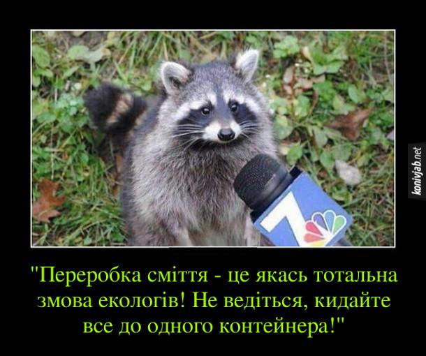 """Демотиватор Єнот дає інтерв'ю: - """"Переробка сміття - це якась тотальна змова екологів! Не ведіться, кидайте все до одного контейнера!"""""""