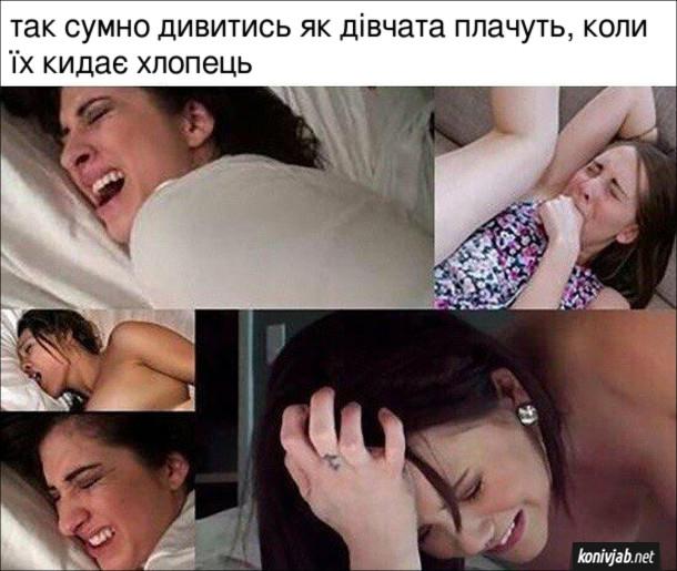 Прикол кадри з дорослого відео. Так сумно дивитись як дівчата плачуть, коли їх кидає хлопець