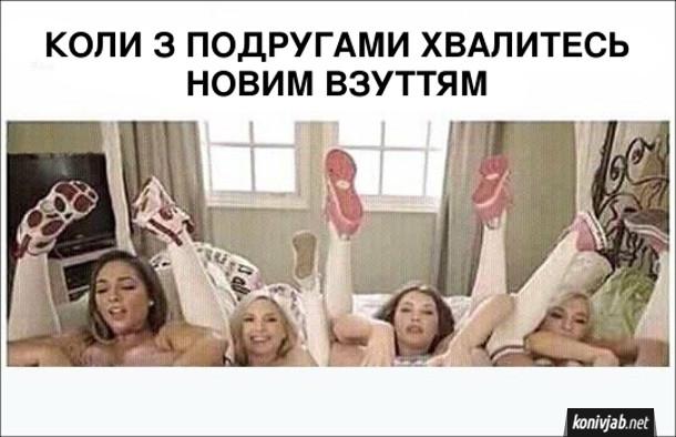 Прикол з фільму для дорослих. Коли з подругами хвалитесь новим взуттям. Кадр з фільму для дорослих