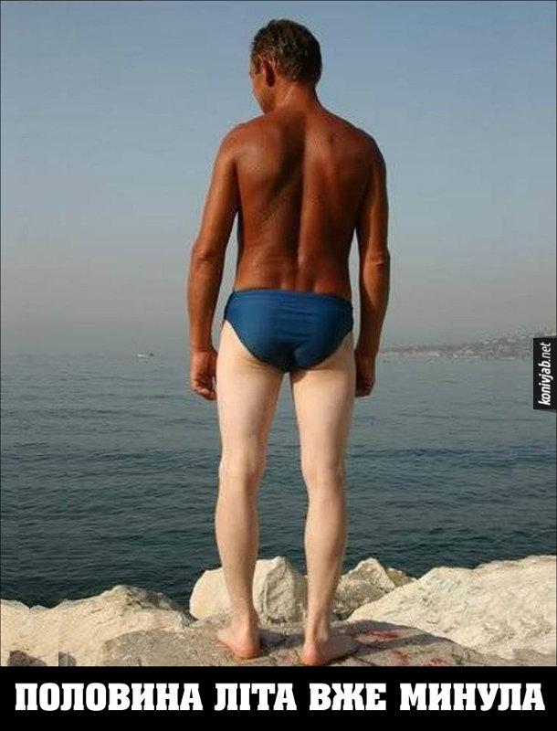 Прикол засмага будівельника. Половина літа вже минула. На березі моря стоїть напівзасмаглий чоловік в якого верх засмаглий, а ноги білі