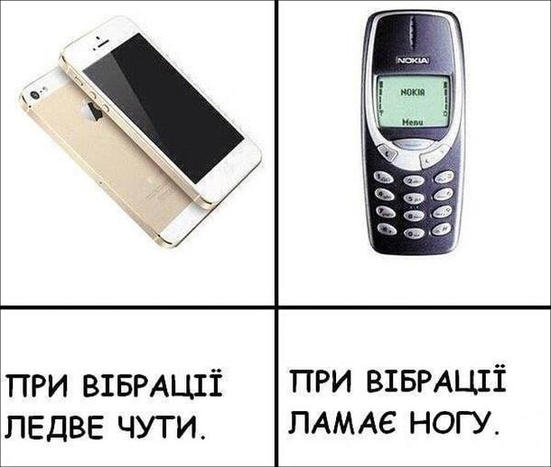 Прикол порівняння Нокія 3310 і смартфона. Смартфон при вібрації ледве чути. Nokia 3310: при вібрації ламає ногу