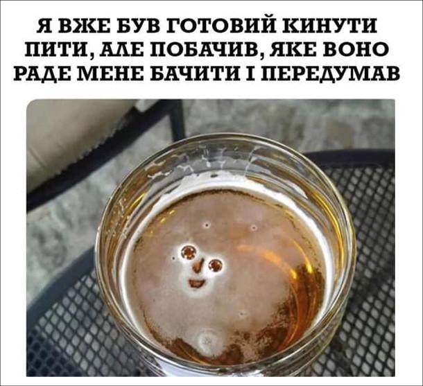 Смішне фото Пиво. Я вже був готовий кинути пити, але побачив, яке воно раде мене бачити і передумав. Піна на пиві ніби усміхнене обличчя