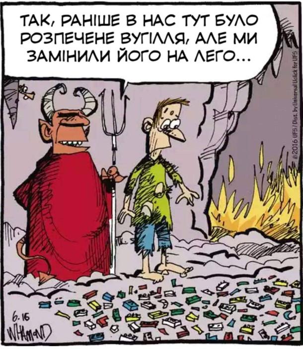 Смішний малюнок про пекло. Диявол: - Так, раніше в нас тут було розпечене вугілля, але ми замінили його на Лего