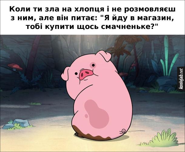 """Прикол Дівчина ображена. Коли ти зла на хлопця і не розмовляєш з ним, але він питає: """"Я йду в магазин, тобі купити щось смачненьке?"""" Мем зі свинкою, де вона зацікавлено зацікавлено обернулася"""