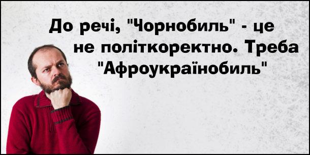"""Анекдот про Чорнобиль. До речі, """"Чорнобиль"""" - це не політкоректно. Треба """"Афроукраїнобиль"""""""