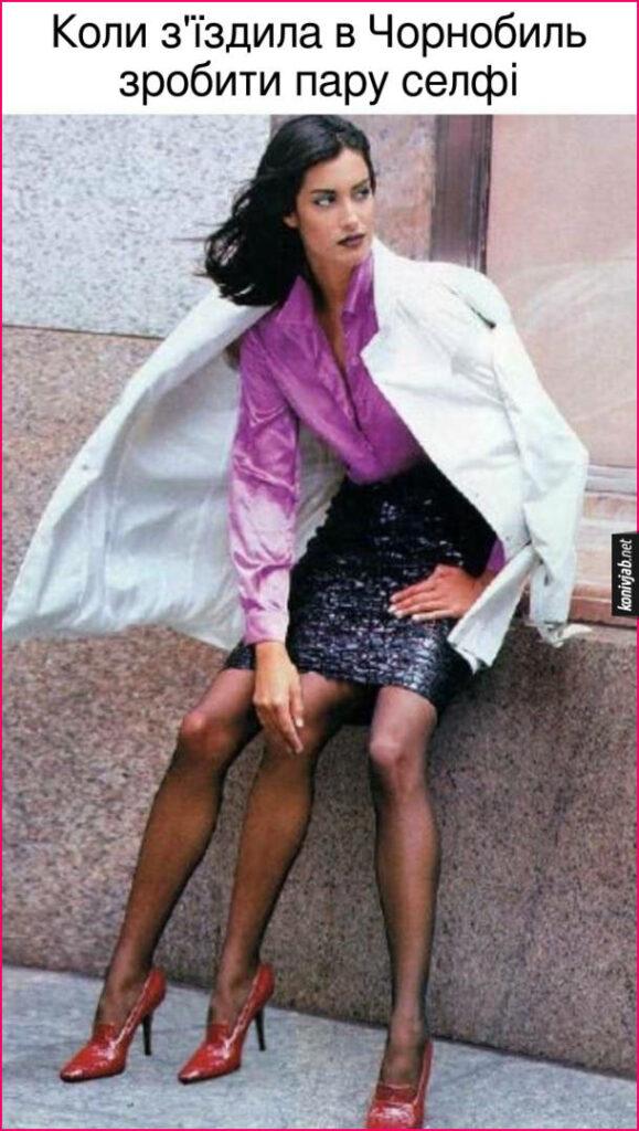 Прикол Селфі в Чорнобилі. В інстаграмерки відросла третя нога, коли з'їздила в Чорнобиль зробити пару селфі
