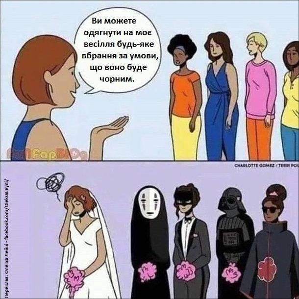 Прикол Наречена і дружки. Наречена до своїх дружок: - Ви можете одягнути на моє весілля будь-яке вбрання на умови, що воно буде чорним. На весілля дружки одягнули чорні костюми супергероїв