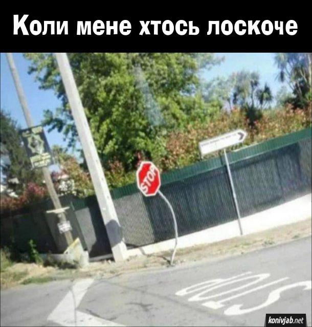 Прикол Дорожній знак STOP на вигнутій трубі. Коли мене хтось лоскоче