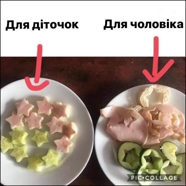 Прикол Їжа для дітей і чоловіка. Для діточок - варена ковбаса і огірки вирізані у вигляді зірочок. Для чоловіка - все, що залишилося від вирізання ковбаси і огірків