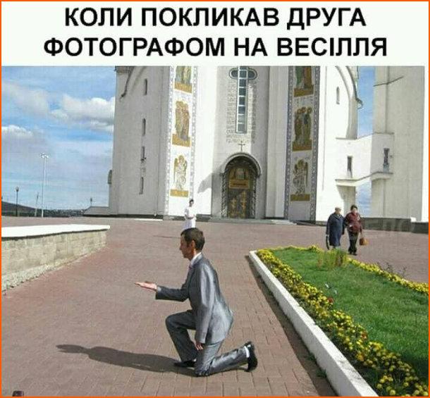 Смішне весільне фото. Класичне фото, де молодий ніби тримає молоду на долоні. Але фото знято з іншого ракурсу. Коли покликав друга фотографом на весілля