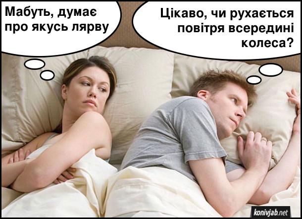 Мем Думки чоловіка в ліжку. Дружина: Мабуть, думає про якусь лярву. Чоловік: Цікаво, чи рухається повітря всередині колеса?